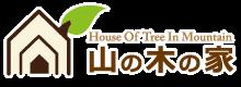 自然素材住宅岐阜工務店 山の木の家